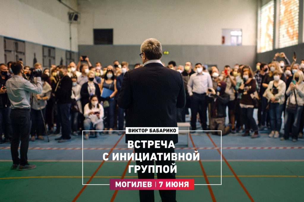 Віктар Бабарыка едзе ў Магілёў!