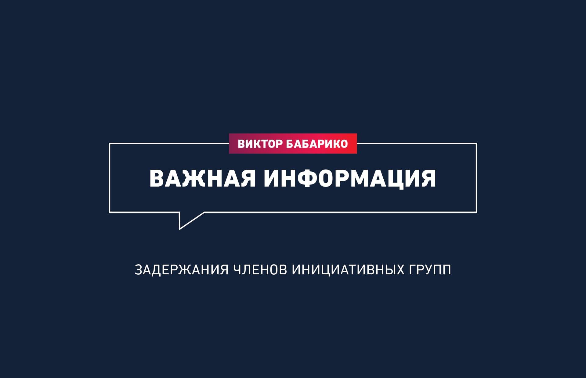Важная информация о задержаниях членов инициативных групп