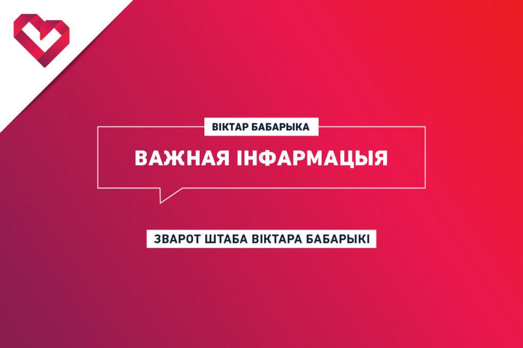 Зварот штабу Віктара Бабарыкі