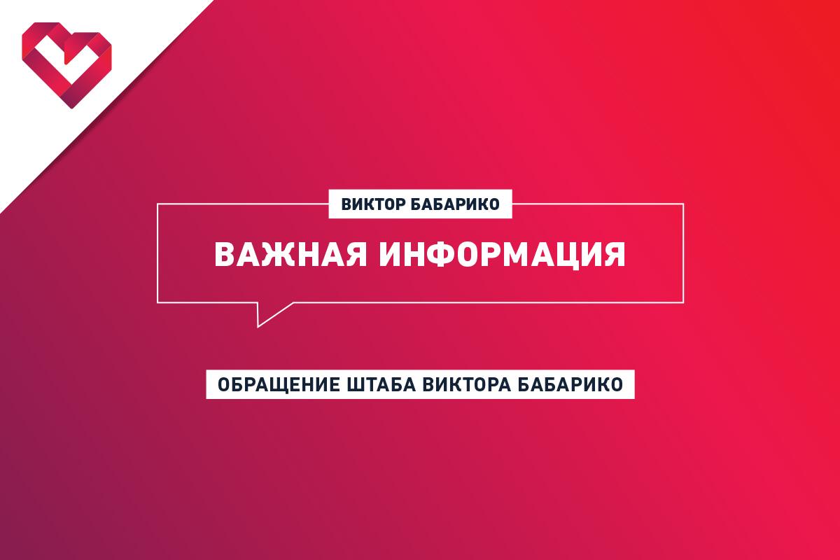 Обращение штаба Виктора Бабарико