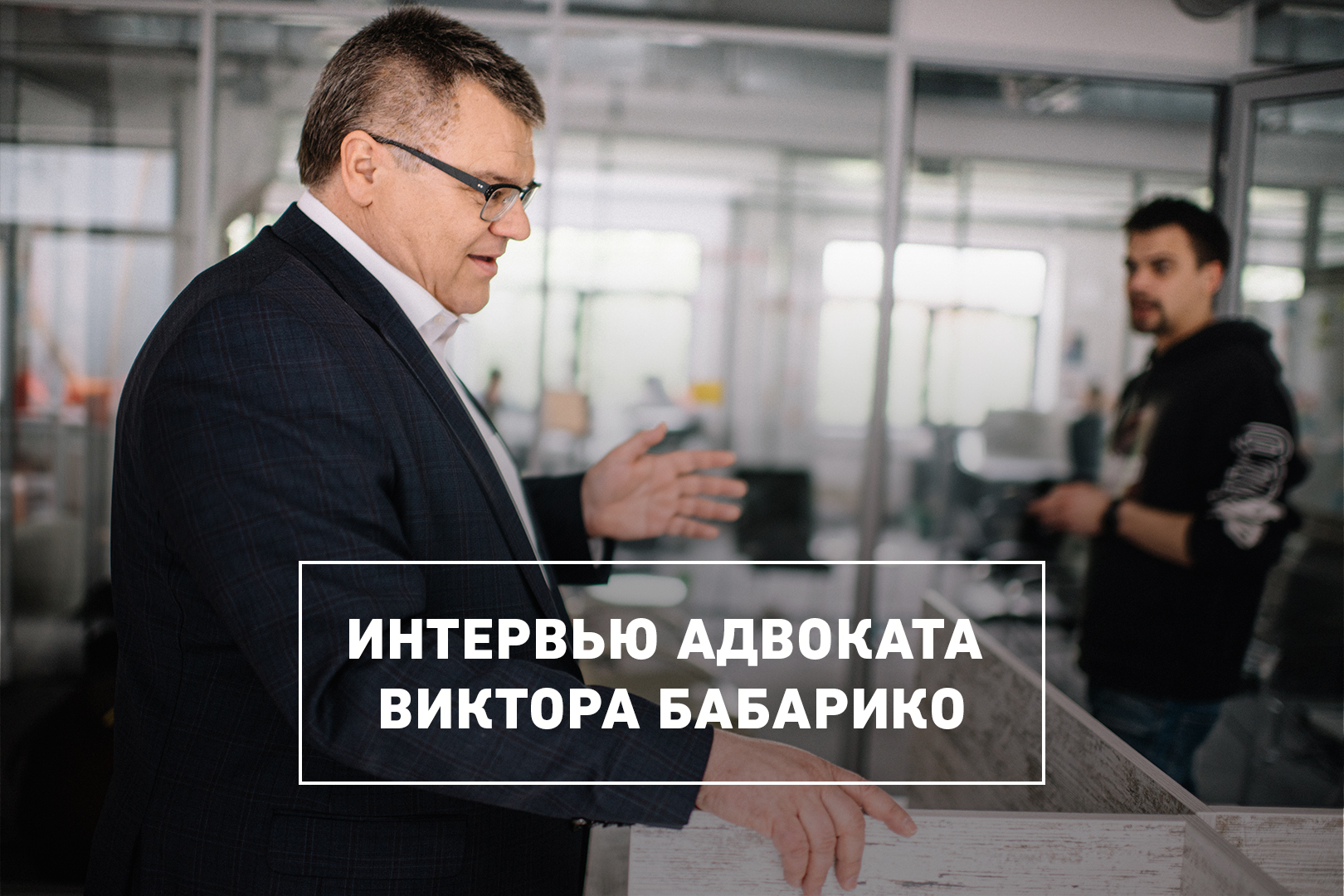 Интервью адвоката Виктора Бабарико
