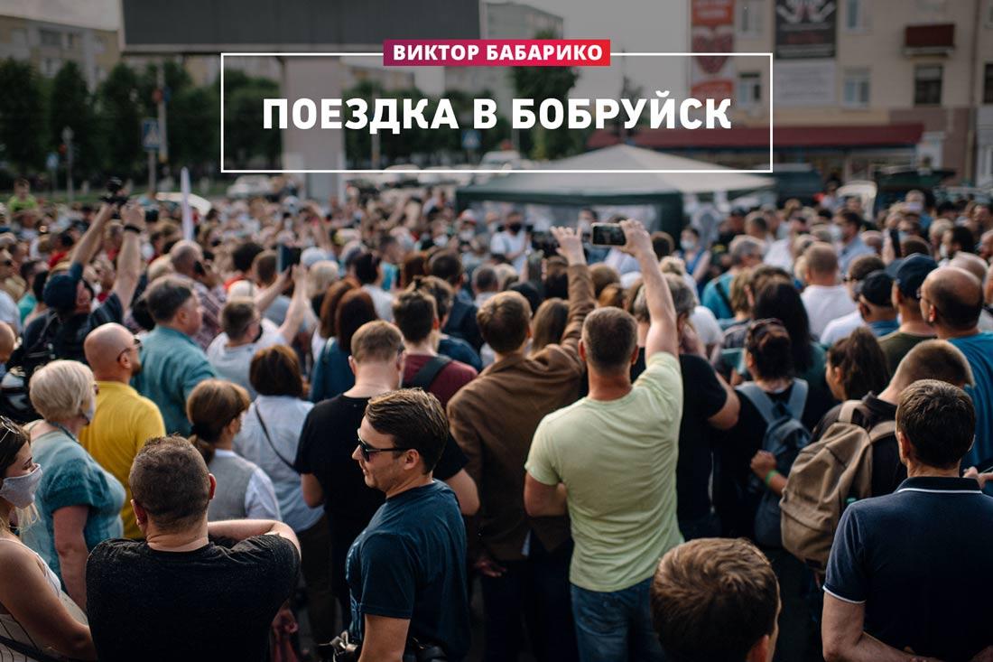Фотоотчёт из Бобруйска