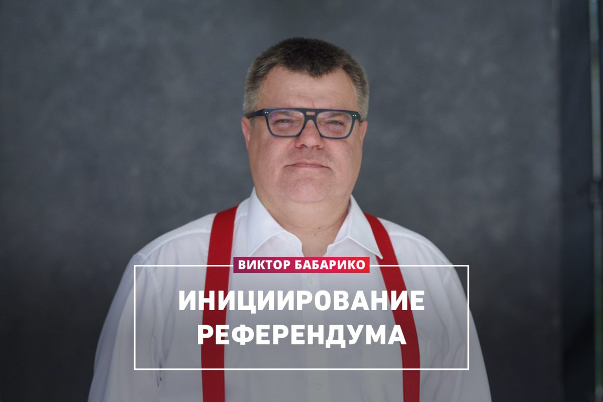 Виктор Бабарико инициирует проведение референдума