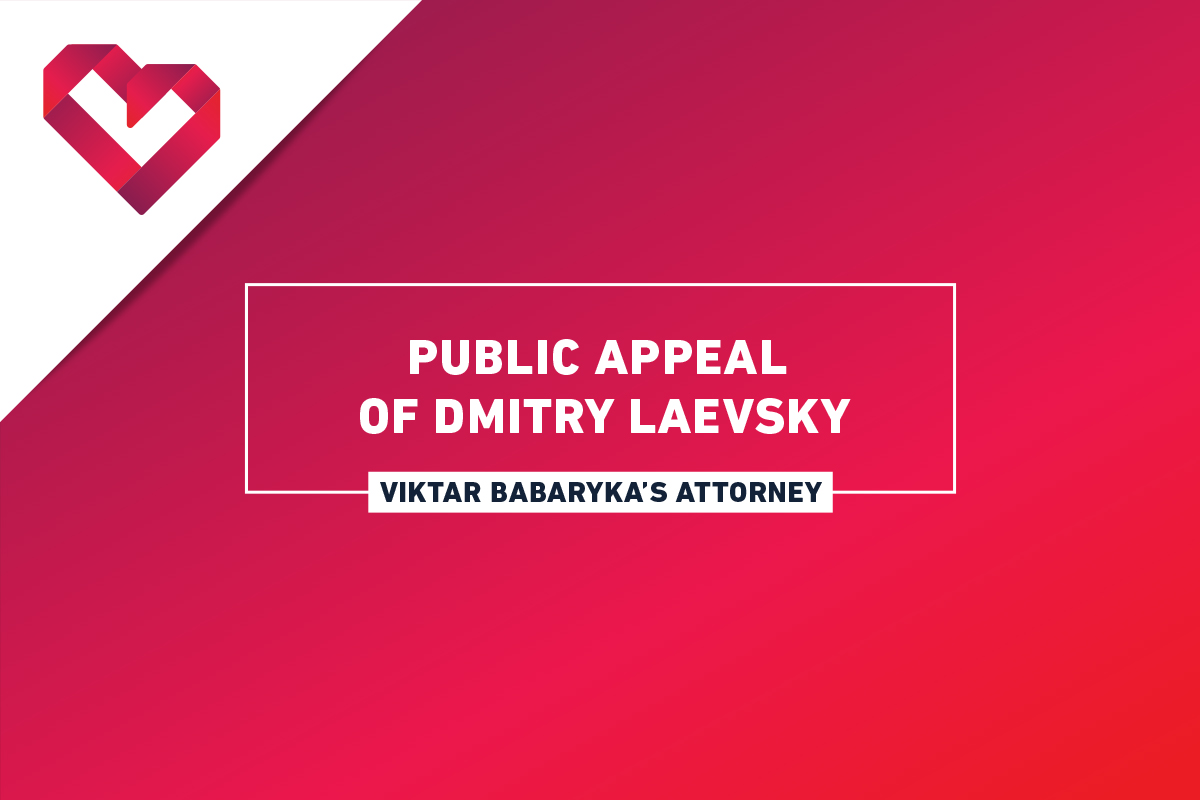 Public appeal of Dmitry Laevsky