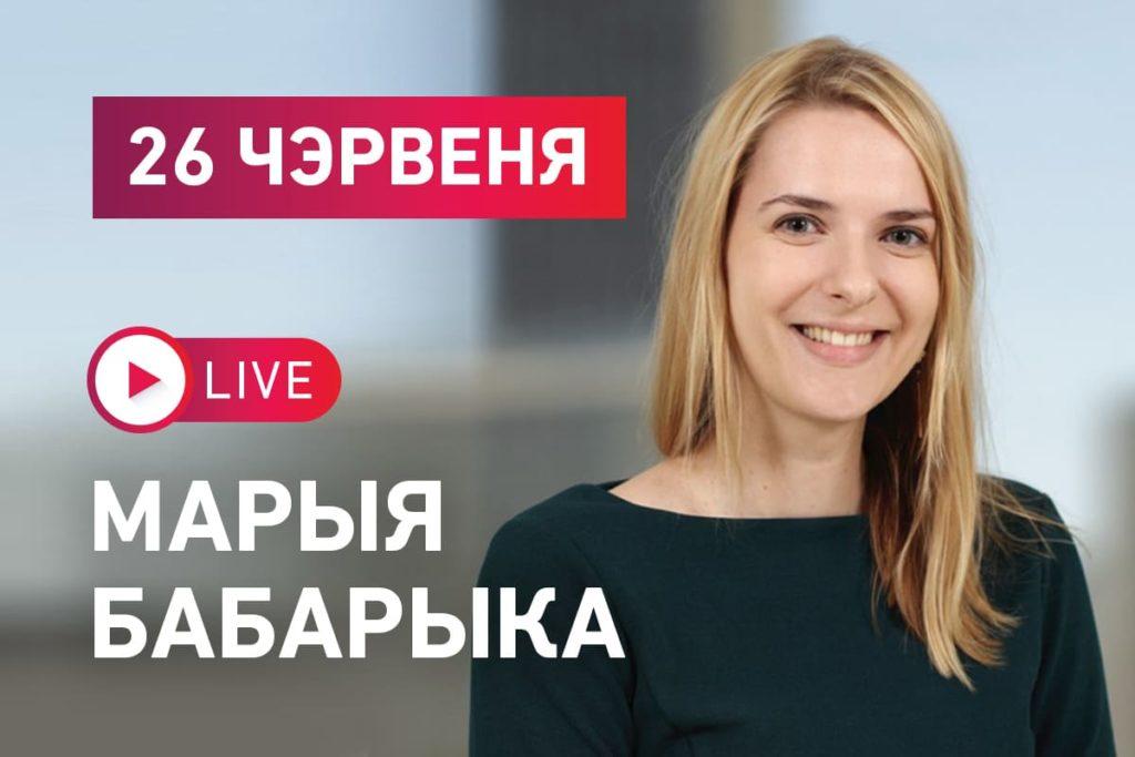 Марыя Бабарыка