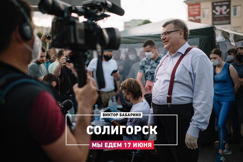 Солигорск, уже завтра будем знакомиться ближе!