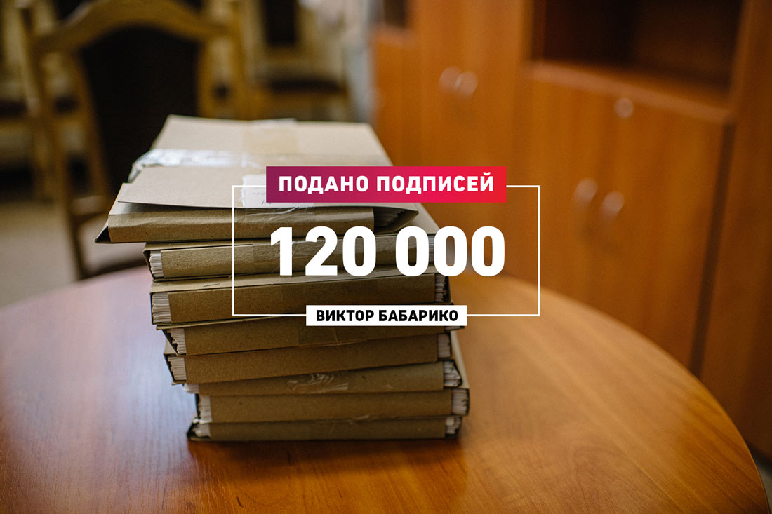 120.000 подписей подано в избирательные комиссии!