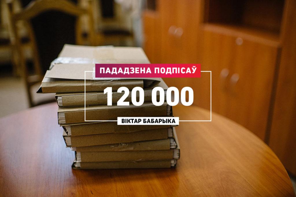 120 000 подпісаў пададзеныя ў ЦВК!