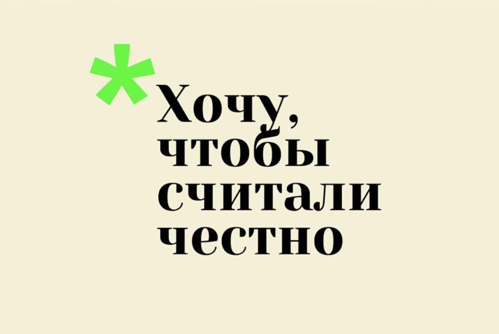 У Беларусі запусцілі ініцыятыву «Сумленныя людзі». Як далучыцца?