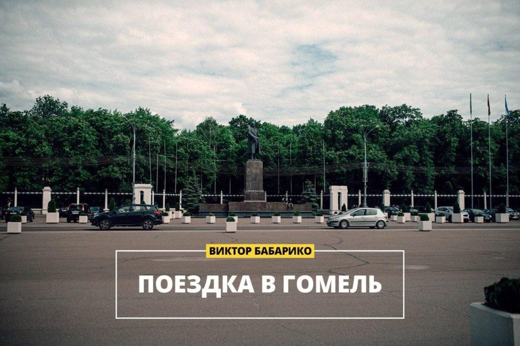 Віктар Бабарыка ў Гомелі — пра тое, чаму не трэба баяцца рэформаў