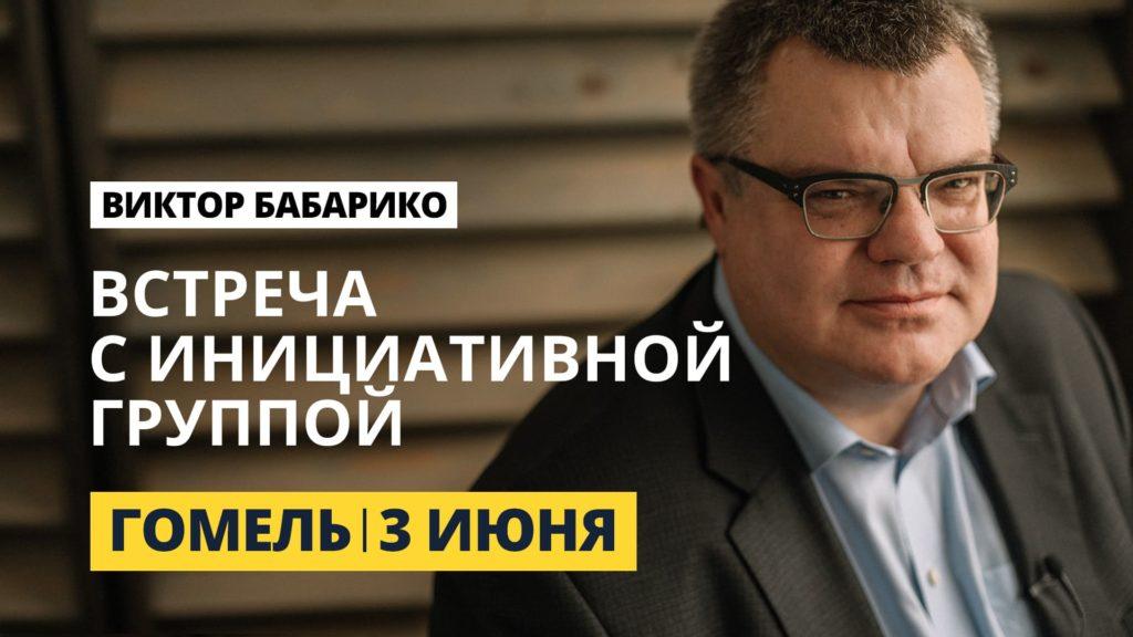Заўтра Віктар Бабарыка пачынае тур па Беларусі