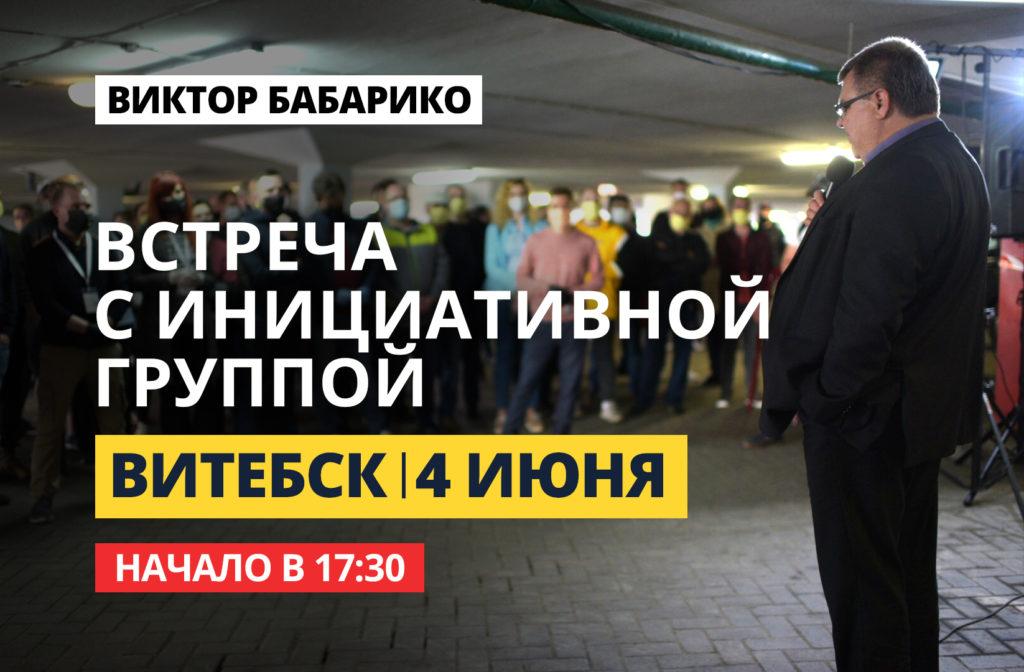 Віктар Бабарыка едзе ў Віцебск!