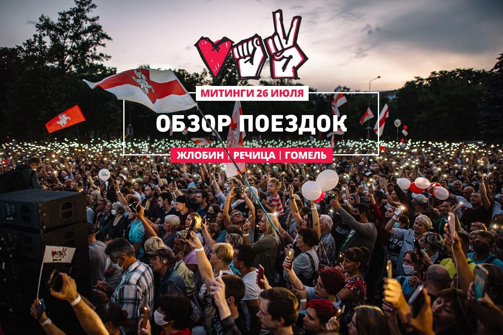Митинги в Жлобине, Речице и Гомеле