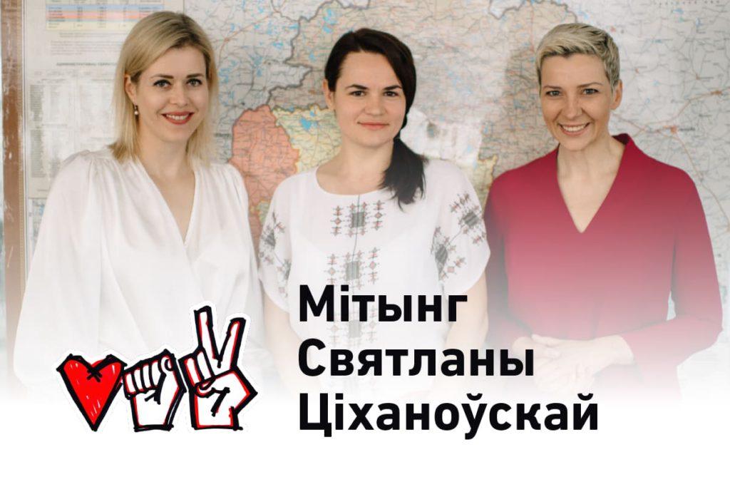 Rally Tsihanouskaya