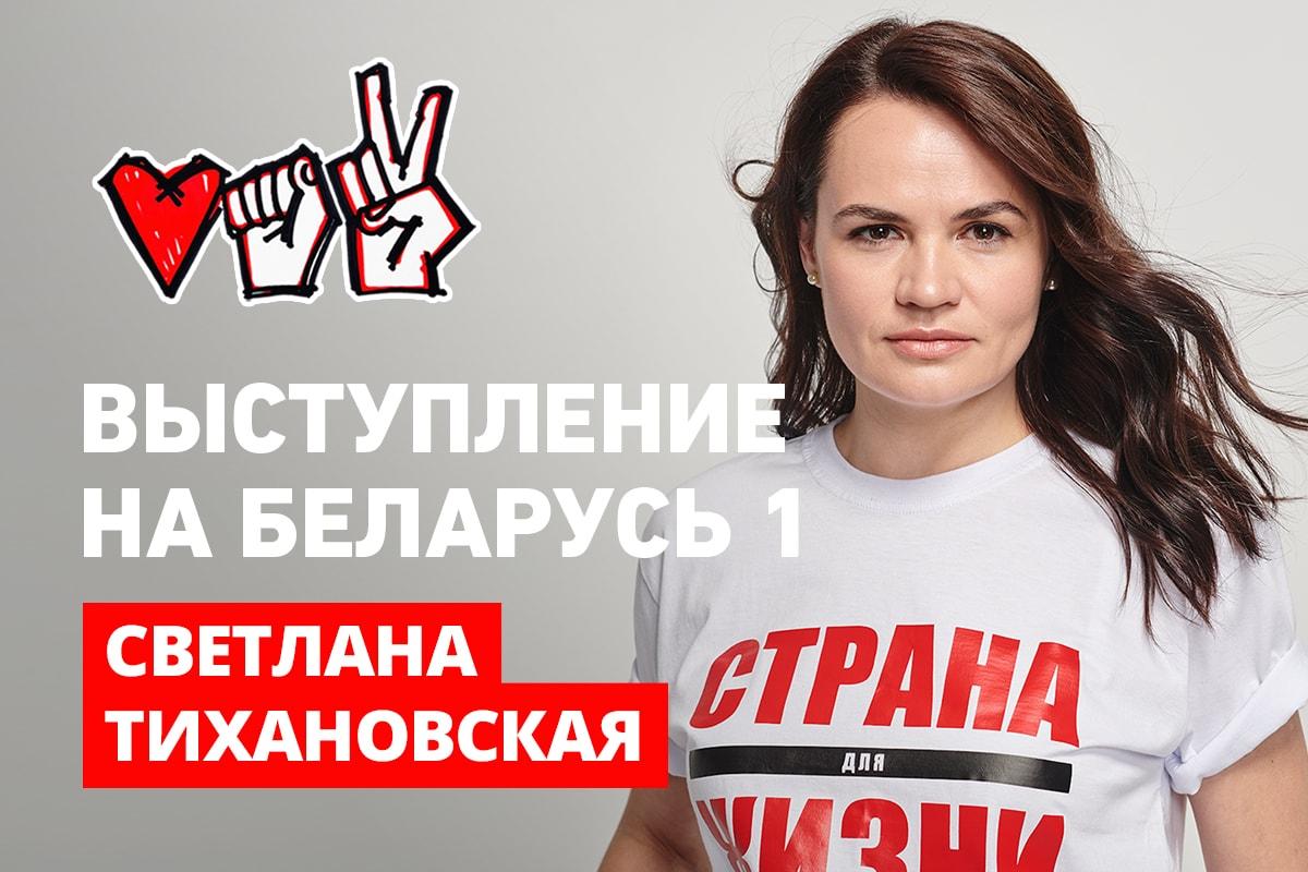 Выборы в Беларуси - 9 августа. Чего ждать и почему?