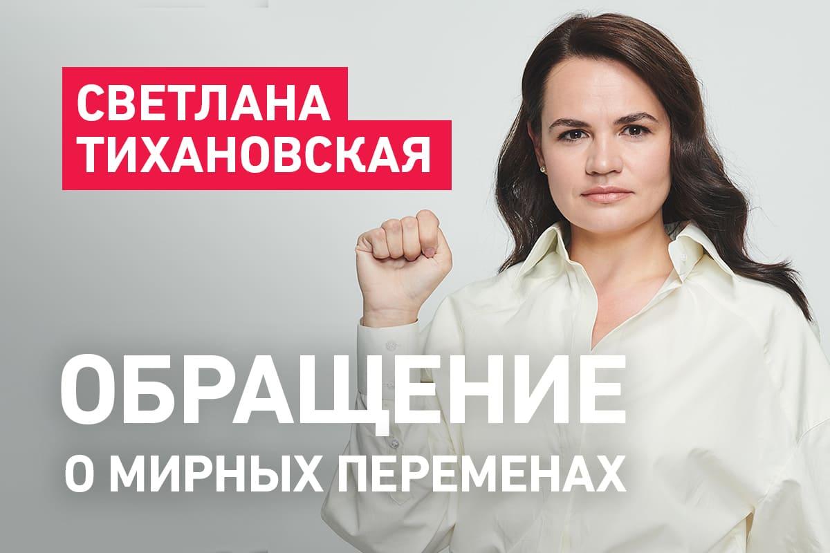 Tsikhanouskaya